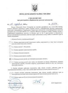 Свидетельство о регистрации в Государственном реестре оценщиков