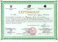 Сертификат №1026 от 21.03.1998 г