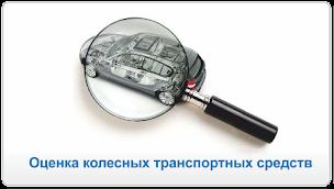 Оценка колесных транспортных средств