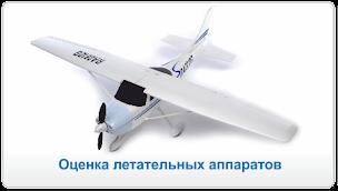 Оценка летательных аппаратов