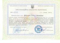 Квалификационное свидетельство Оценщика МФ №3111 от 12.05.2005 г.
