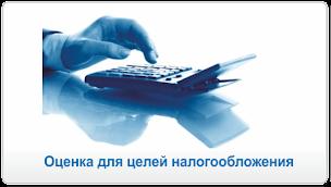 Оценка для целей налогообложения